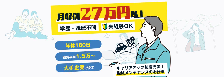 月収例27万円以上!年180日、毎月15日以上のお休みあり!キャリアアップ制度充実の半導体製造オペレーター。未経験OKで正社員採用。